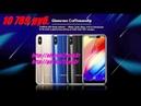 Смартфон, HOMTOM H10, 5.85 дюймов, Android 8.1, 4 ГБ ОЗУ, 64 ГБ Память, 8 ядер, 16MP и 8MP, 2018