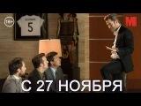 Дублированный трейлер фильма «Несносные боссы 2»