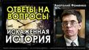 Анатолий Фоменко Глеб Носовский Искаженная история Ответы на вопросы