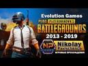 Эволюция игры (Evolution Games) PUBG PlayerUnknowns Battlegrounds 2013 - 2019