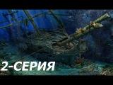 ✔ Подводные сокровища 2 - серия HD