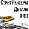 """СтритРейсеры - Детали, КПП, Рисуем винилы!"""""""