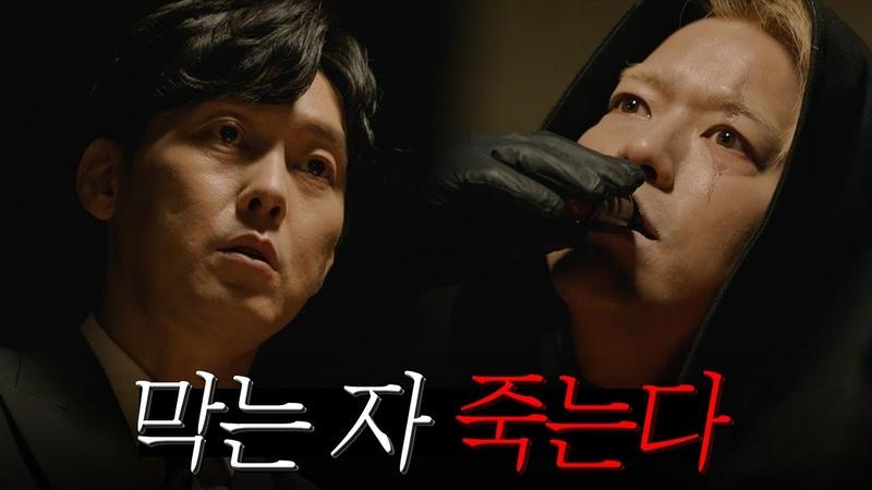 보이스 3 (소름) 박병은 최면에 죽음 맞이한 이용우! voice3 EP.11