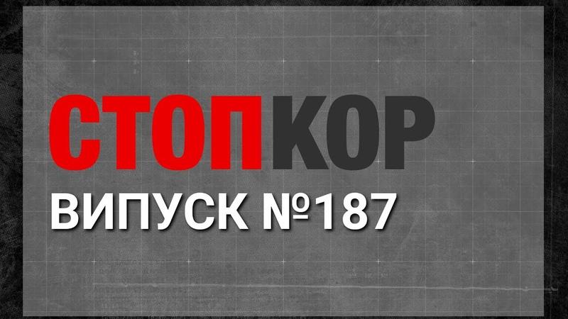 «Стоп Корупції» | ВИПУСК 187