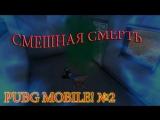 СМЕШНАЯ СМЕРТЬ В PLAYERUNKNOWNS BATTLEGROUNDS MOBILE! №2