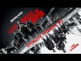 Финальный трейлер экшена «Охота на воров». Джерард Батлер в кинотеатрах с 8 февраля!