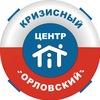 """Кризисный Центр """"Орловский"""""""