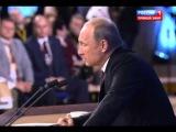 Пресс-конференция Президента Российской Федерации Владимира Путина. Эфир от 19.12.2013 Часть 2