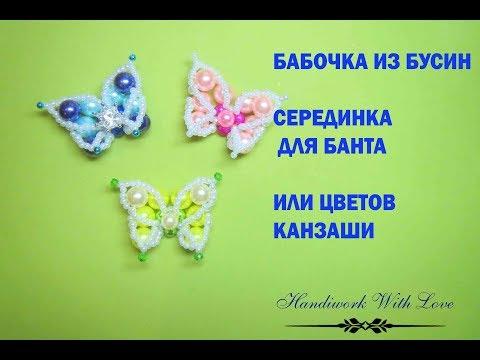 Бабочка из бусин, серединка для бантов или цветов канзаши, мастер-класс