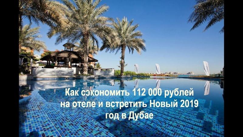 Как сэкономить 112 000 рублей на отеле и встретить Новый 2019 год в Дубае. Шикарный Mövenpick