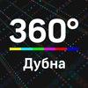 360° Дубна