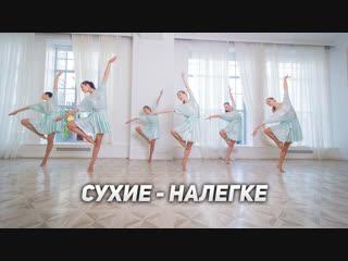 Сухие - Налегке | Хореография - Ася Гурина | Школа танцев Alexis Dance Studio