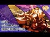 OVERWATCH от Blizzard. СТРИМ! Калибровка в 10 сезон соревновательных игр вместе с JetPOD90.