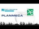 Planmeca на Дентал-Экспо 2018