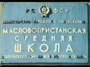 26.05.1999 Последний звонок в Масловопристанской СОШ