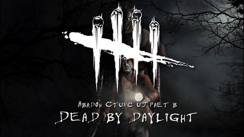Dead by Daylight 2.3. 2 серия - Увядание сурвов
