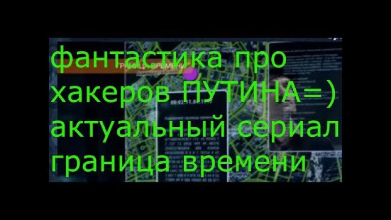 фильмы фантастика/фильмы про хакеров/ГРАНИЦА ВРЕМЕНИ/1 серия/сериал фантастика/ ...