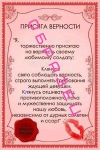 Жду любимого из армии♥ | ВКонтакте
