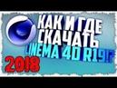 Как скачать CINEMA 4D бесплатно крякнутую русскую версию на ПК 32 64 ТУТОРИАЛ 2018