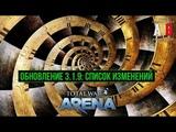 Total War: Arena 🔔 Тотал Вар Арена 🔔 ОБНОВЛЕНИЕ 3.1.9: СПИСОК ИЗМЕНЕНИЙ. ПАТЧ