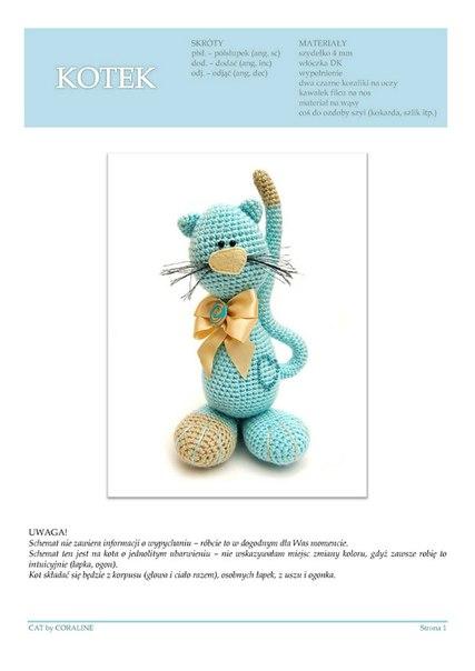 Ищу описание или схему игрушки
