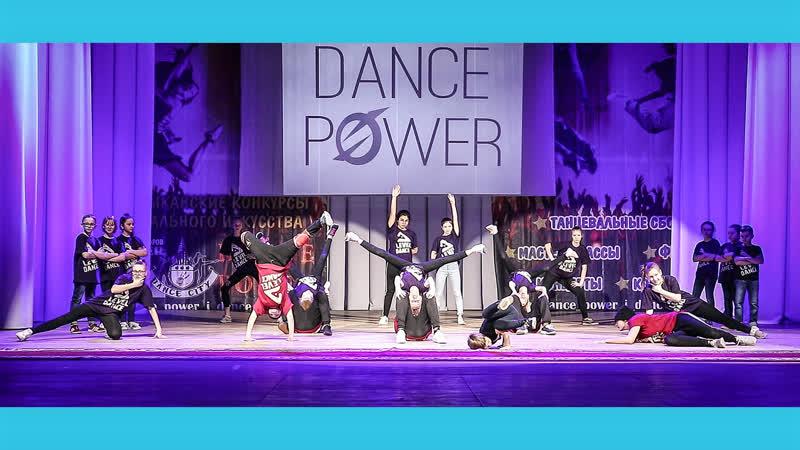 LEVEL - DANCE POWER (ШОУ) : минск,студия танца, хип-хоп, брейк, шаффл