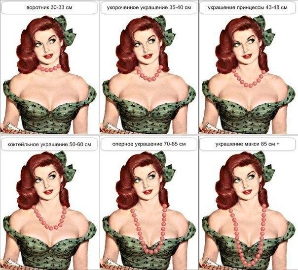 """Для одной женщины 43 см -  """"воротник """", а для другой 38 - свободно:) Вот с примерами.  О длине бус."""