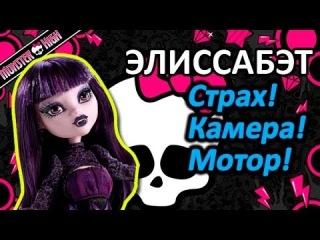 Обзор куклы Монстер Хай Элиссабэт (Monster High Elissabat) - серия Страх! Камера! Мотор!