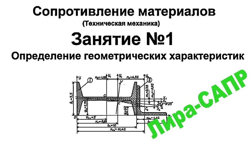 Лира-САПР. Сопротивление материалов. Занятие 1. Определение геометрических характеристик сечения