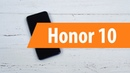 Распаковка смартфона Honor 10 / Unboxing Honor 10