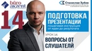 Станислав Зубов Подготовка презентации Урок 14