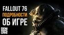 Fallout 76 ● Обзор всех последних новостей по игре