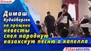 🔔 Димаш Кудайберген спел народную казахскую песню а капелла