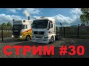 Стрим 30 по Euro Truck Simulator 2 Multiplayer анекдот -