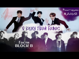 [Mania] 1/13 [720] Я вижу твой голос 5 / I Can See Your Voice 5
