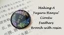 Making A Yuzuru Hanyu' Ciontu Feathers Brooch with resin