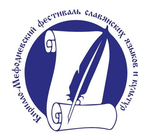 кирилло-мефодиевский фестиваль