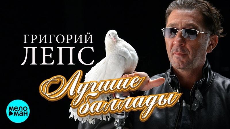 Григорий Лепс Лучшие баллады 2018