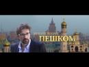 Москва ильфопетровская. Пешком, 2013, Россия, док. фильм