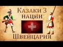 Казаки 3 Нации Швейцария