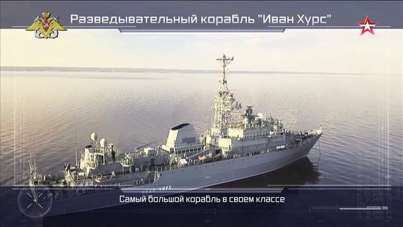 Разведчик «Иван Хурс» за 40 секундРазведывательный корабль «Иван Хурс» - первый серийный корабль проекта 18280. Он оборудован новейшими комплексами разведки.