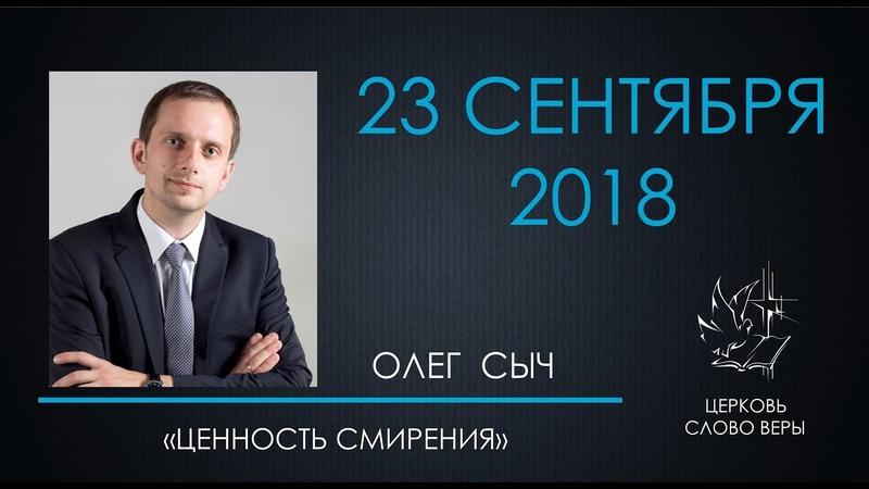 23.09.2018 Ценность смирения - Олег Сыч