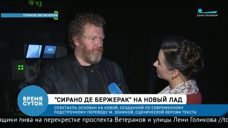 Николай Рощин о Сирано де Бержерак на ТК Санкт Петебург