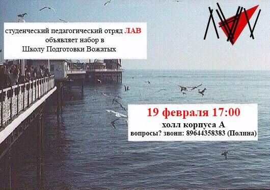 Афиша Владивосток There is always ЛАV - 2015