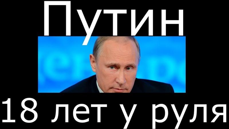 Реальные итоги правления Путина за 18 лет. Без нытья, по фактам.