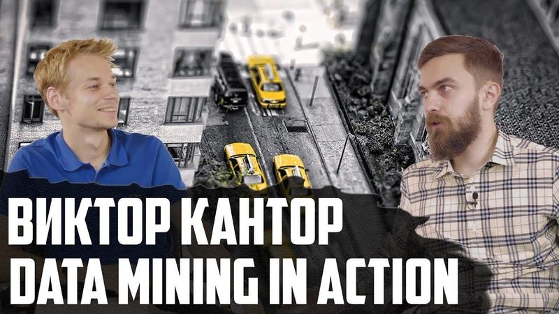 Data Scientist: кто нужен бизнесу и как их обучить   Виктор Кантор, Data Mining in Action
