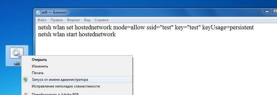 2. переименуй расширение .txt в .bat (т.е. был у нас wifi.txt, а стал