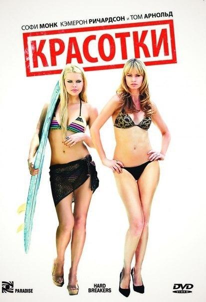 Красотки (2010)