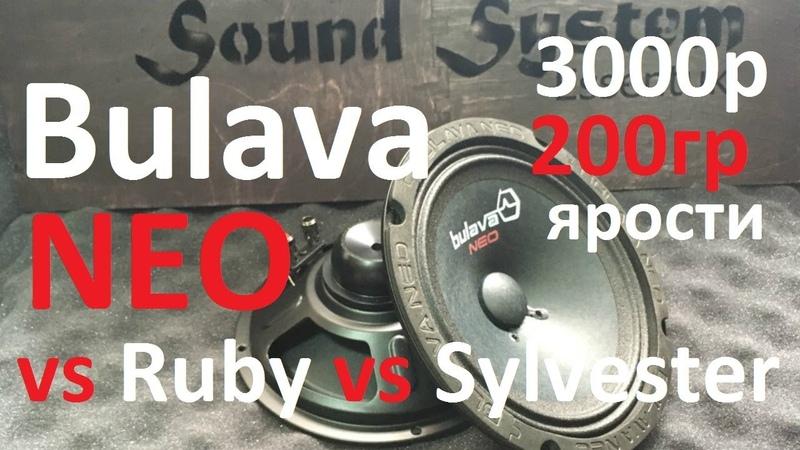 Ural Bulava NEO. Лучший бюджетный динамик Замерили и сравнили с Pride RUBY и M60 sylvester