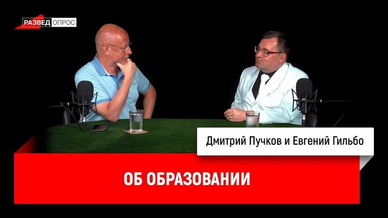 Евгений Гильбо об образовании
